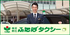 ふたばタクシー