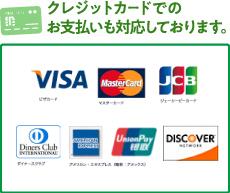 クレジットカードでのお支払いも対応しています